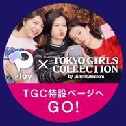 TOKYO GIRLS COLLECTION特設ページへGO!